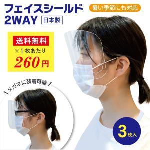 フェイスシールド 日本製 2way  アイシールド 3枚入り 国産 送料無料|fujitoku