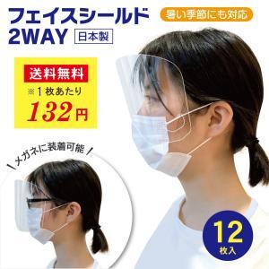 フェイスシールド 日本製 2way  アイシールド 12枚 国産 送料無料|fujitoku