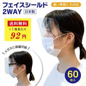 フェイスシールド 日本製 2way  アイシールド 60枚 国産 送料無料|fujitoku