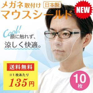 「メガネ取付けマウスシールド」マウスシールド眼鏡装着 10枚 国産 送料無料|fujitoku