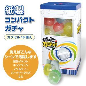 紙製ガチャマシン コンパクトガチャ カプセル10ケ付き|fujitoku