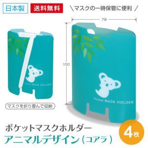 ポケットマスクホルダー マスクケース アニマル4枚|fujitoku