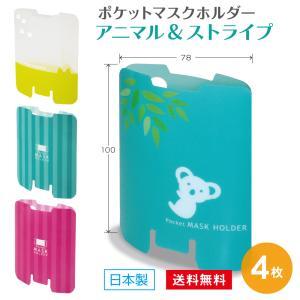 ポケットマスクホルダー マスクケース デザイン4種 各1枚|fujitoku