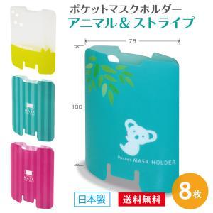 ポケットマスクホルダー マスクケース デザイン4種x2セット入  1枚当たり¥105|fujitoku