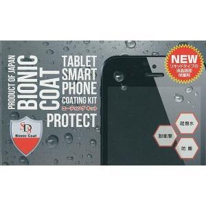 スマホ・コーティング剤/SDSバイオニックコート コーティングキット液晶画面保護剤 fujitvlab-selection