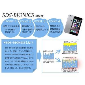 スマホ・コーティング剤/SDSバイオニックコート コーティングキット液晶画面保護剤 fujitvlab-selection 03