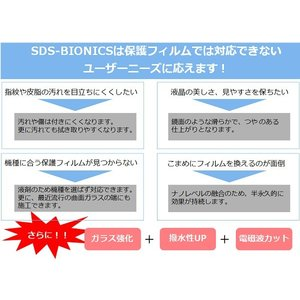 スマホ・コーティング剤/SDSバイオニックコート コーティングキット液晶画面保護剤 fujitvlab-selection 04