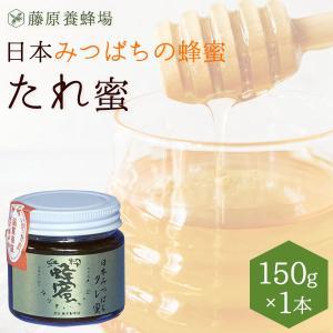 はちみつ 国産 日本ミツバチ 藤原養蜂場の日本在来種みつばち...