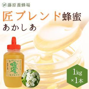 はちみつ あかしあ アカシアのハチミツ 藤原養蜂場の純粋蜂蜜  1000g|fujiwarayohojo