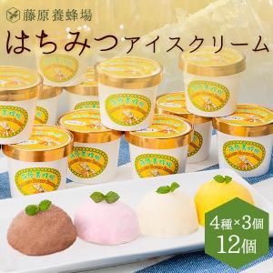 アイスクリーム ギフト 送料無料 手作りジェラート 蜂蜜屋がこころをこめて作ったオリジナルアイスクリーム 120cc入り 4種類x各3個の12個セット|fujiwarayohojo