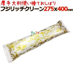 使い捨ておしぼり業務用 厚手 フジ リッチクリーン 1ケース(600本)高級感