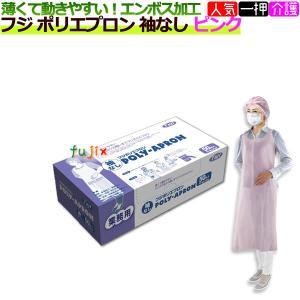 ポリエプロン ロング 袖なし ピンク 1000枚(50枚×20箱)/1ケース|業務用|激安|特価| ケース|介護||服汚れ防止||fujix-sizai