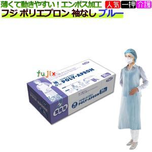 ポリエプロン ロング 袖なし ブルー 1000枚(50枚×20箱)/1ケース|業務用|激安|特価| ケース|介護||服汚れ防止||fujix-sizai