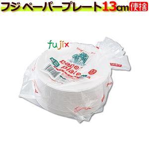 紙皿/業務用/フジナップ/ペーパープレート 13cm/2400枚(100枚×24袋)/ケース【送料無料】|fujix-sizai