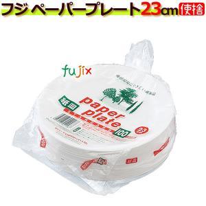 紙皿/業務用/フジナップ/ペーパープレート 23cm/1200枚(100枚×12袋)/ケース【送料無料】|fujix-sizai