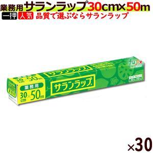 サランラップ 業務用(30cm×50m)BOXタイプ  30本/ケース【送料無料】