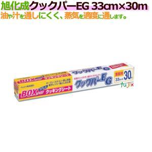 クックパーEG BOXタイプ コアレス 旭化成のクッキングシート 業務用 33cm×30m(ケース)【送料無料】|fujix-sizai