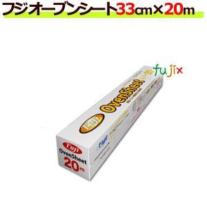 フジ オーブンシート 33cm×20m(ケース)【送料無料】|fujix-sizai