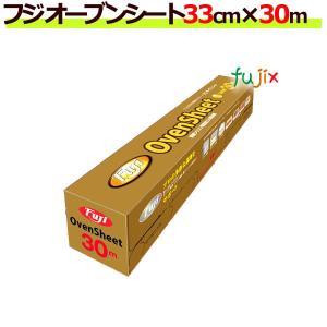 フジ オーブンシート 33cm×30m(ケース)【送料無料】|fujix-sizai