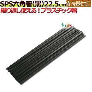 【同梱不可】【代引き不可】【送料無料】SPS樹脂 六角 箸(黒)22.5cm 1ケース(100膳×10箱)【食洗機対応 食器洗浄機対応】|fujix-sizai