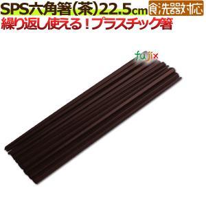 【同梱不可】【代引き不可】【送料無料】SPS樹脂 六角 箸(茶)22.5cm 1ケース(100膳×10箱)【食洗機対応 食器洗浄機対応】|fujix-sizai