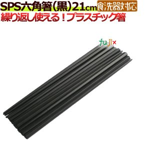 【同梱不可】【代引き不可】【送料無料】SPS樹脂 六角 箸(黒)21cm 1ケース(100膳×10箱)【食洗機対応 食器洗浄機対応】|fujix-sizai