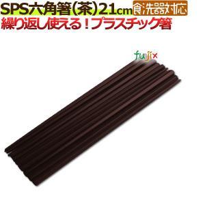 【同梱不可】【代引き不可】【送料無料】SPS樹脂 六角 箸(茶)21cm 1ケース(100膳×10箱)【食洗機対応 食器洗浄機対応】|fujix-sizai