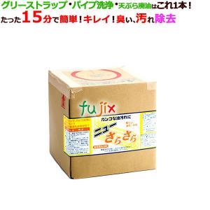 アマテラ ニューさらさら 廃油処理剤 20L×1本/ケース_グリーストラップ洗浄|fujix-sizai