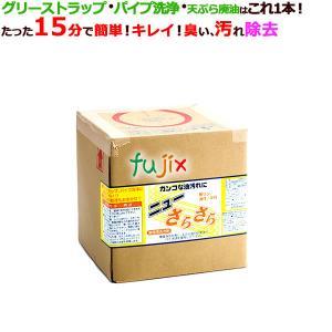 アマテラ ニューさらさら 廃油処理剤 5L×4本/ケース_グリーストラップ洗浄|fujix-sizai