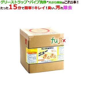 アマテラ ニューさらさら 廃油処理剤 10L×2本/ケース_グリーストラップ洗剤|fujix-sizai