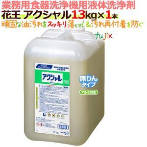 花王 食器洗浄機用洗剤 アクシャル 13kg×1本...