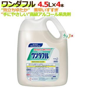 花王 ワンダフル 4.5L×4本/ケース【食器用洗剤・業務用...