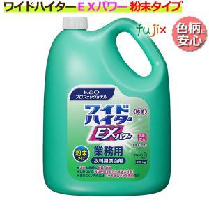 花王 ワイドハイターEXパワー 粉末タイプ 業務用 3.5kg×4本/ケース