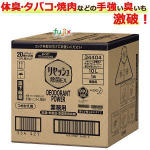 花王 リセッシュ 除菌EX Plus デオドラントパワー 業務用 10L (香り残らない) 花王プロ...