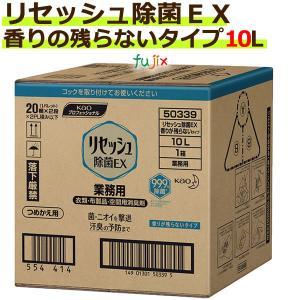 花王 リセッシュ 除菌EX 業務用 10L (香り残らない)...