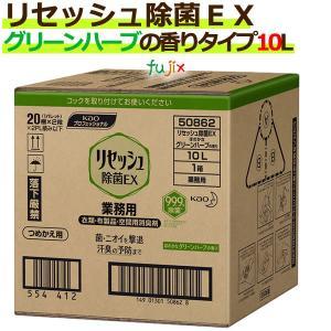 花王 リセッシュ 除菌EX 業務用 10L (グリーンハーブ...