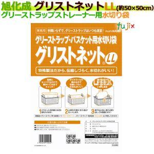 グリストラップ ストレーナ用水切り袋 グリストネット LLサイズ 約50cm×50cm 10枚(袋)【旭化成】|fujix-sizai
