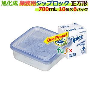 ジップロック コンテナー 業務用 正方形 700ml 10個入×6パック[食品保存容器] 【旭化成】 fujix-sizai