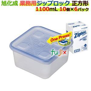 ジップロック コンテナー 業務用 正方形 1100ml 10個入×6パック[食品保存容器] 【旭化成】 fujix-sizai
