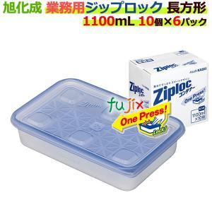 ジップロック コンテナー 業務用 長方形 1100ml 10個入×6パック[食品保存容器] 【旭化成】 fujix-sizai