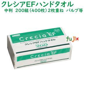 クレシアEF ハンドタオル ソフトタイプ 200W 2枚重ね 200組(400枚)×30パック/ケー...