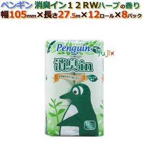 トイレットペーパー芯あり ダブル ペンギン 消臭イン 12R...