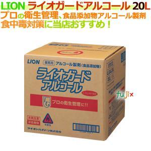 ライオン ライオガードアルコール 20L|fujix-sizai