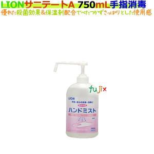 【手指消毒剤】ライオン サニテートAハンドミスト 750mL×6本/ケース|fujix-sizai
