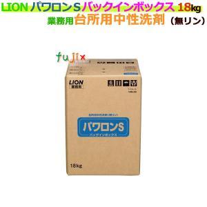 ライオン パワロンS バッグインボックス 18kg 業務用(詰替用)/ケース【条件付送料無料】