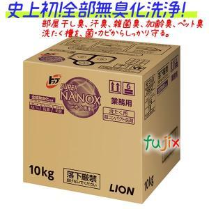 スーパーNANOX ニオイ専用 10kg/ケース トップナノックス スーパーナノックス 詰め替え ト...