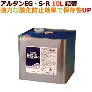 アルタン 酸化防止剤 食品添加物 EG・S-R 10L スチール缶|fujix-sizai