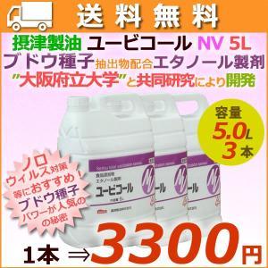 ユービコールNV 5L×3本 詰替用 摂津製油/ケース|fujix-sizai