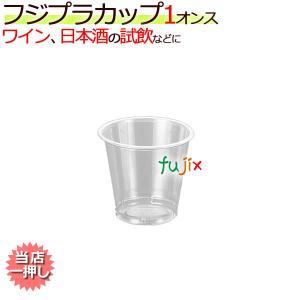 フジプラカップ 1オンス 業務用 1ケース(5000個) 2.17円/個 激安|fujix-sizai