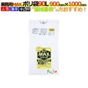 業務用MAX ポリ袋 90L 半透明 S-98[90リットル]【ごみ袋/ゴミ袋】【激安】【ケース】